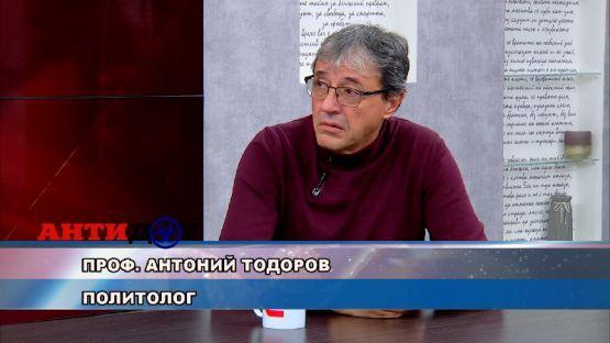 АНТИДОТ с водещ ЮЛИЯ АЛ-ХАКИМ, ГОСТ: ПРОФ. АНТОНИЙ ТОДОРОВ – ПОЛИТОЛОГ (13.10.2021)