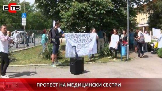 Медицински специалисти на протест в подкрепа на Мая Илиева