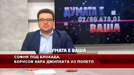 """""""ДУМАТА е ВАША"""" с водещ Стоил Рошкев (30.07.2020)"""
