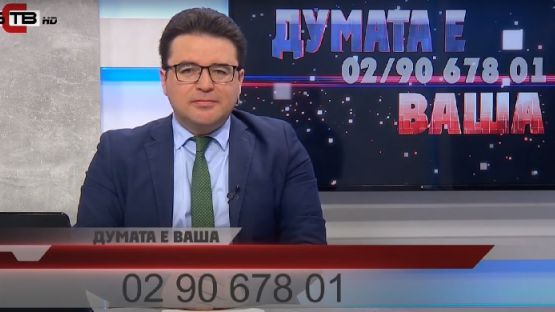 """""""ДУМАТА е ВАША"""" с водещ Стоил Рошкев (10.06.2020),гост: РУМЕН ГЕОРГИЕВ - ДЕПУТАТ ОТ БСП"""