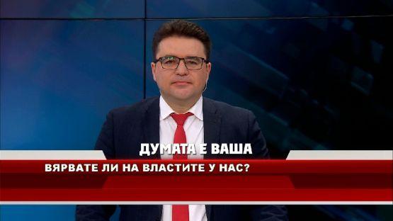 """""""ДУМАТА е ВАША"""" със Стоил Рошкев (26.05.2020)"""