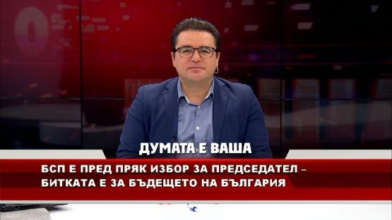 """""""ДУМАТА Е ВАША"""" с водещ СТОИЛ РОШКЕВ (10.09.2020)"""