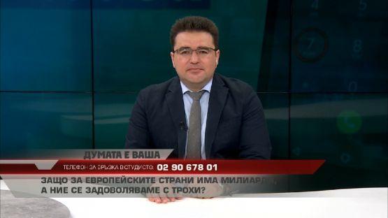 """""""ДУМАТА Е ВАША"""" с водещ СТОИЛ РОШКЕВ (21.06.2021)"""