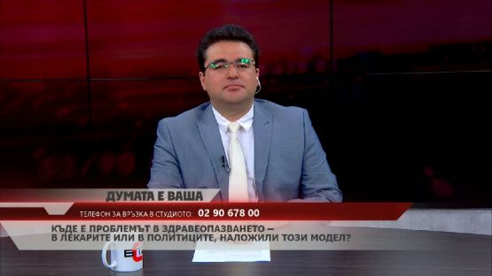 """""""ДУМАТА Е ВАША"""" с водещ СТОИЛ РОШКЕВ (15.07.2021)"""