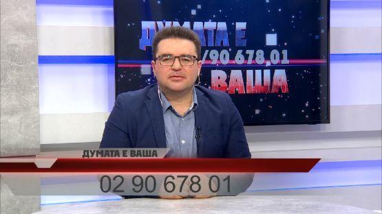 """""""ДУМАТА е ВАША"""" с водещ СТОИЛ РОШКЕВ (21.07.2020)"""
