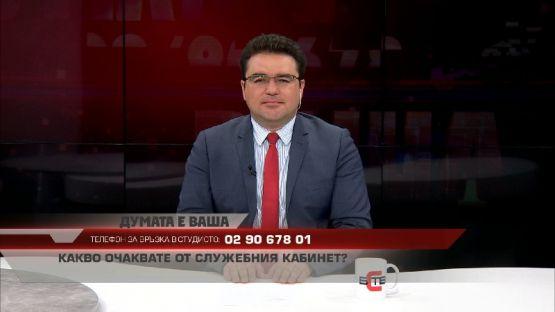 """""""ДУМАТА Е ВАША"""" с водещ СТОИЛ РОШКЕВ (12.05.2021)"""
