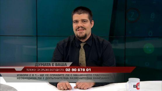 ДУМАТА Е ВАША с водещ ВИКТОР ТУРМАКОВ (14.10.2021)