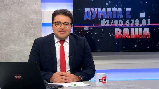 """""""ДУМАТА е ВАША"""" с водещ СТОИЛ РОШКЕВ (07.07.2020)"""