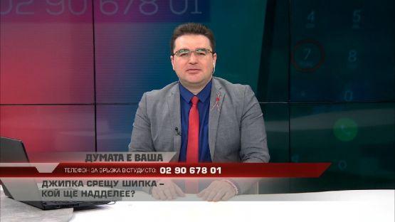 """""""ДУМАТА Е ВАША"""" с водещ СТОИЛ РОШКЕВ (01.03.2021)"""
