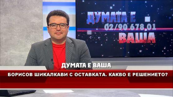 """""""Думата е ваша"""" с водещ Стоил Рошкев (10.08.2020)"""