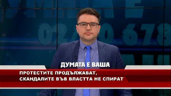 """""""ДУМАТА Е ВАША"""" със Стоил Рошкев (15.05.2020)"""