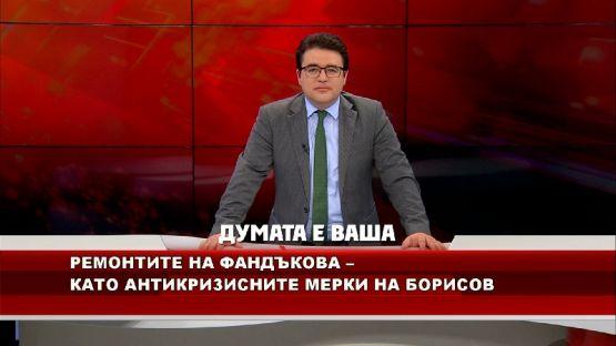 """""""ДУМАТА Е ВАША"""" със Стоил Рошкев (13.05.2020)"""