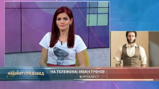Нашият следобед с БСТВ (23.09.2020), гост: Иван Тренев, журналист