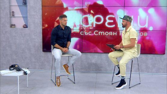 """""""Срещи"""" със Стоян Петров (23.09.2020), гост: Свет Радославов, цигулар"""