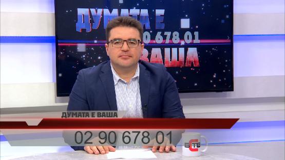 """""""ДУМАТА е ВАША"""" с водещ СТОИЛ РОШКЕВ (20.07.2020)"""
