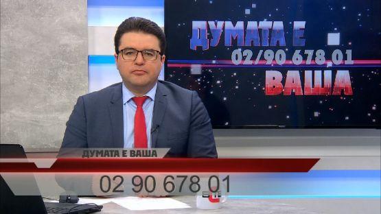 """""""ДУМАТА Е ВАША"""" с водещ Стоил Рошкев (23.06.2020)"""