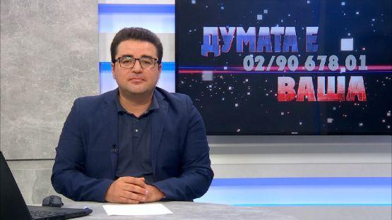 """""""ДУМАТА Е ВАША"""" с водещ СТОИЛ РОШКЕВ (20.08.2020)"""