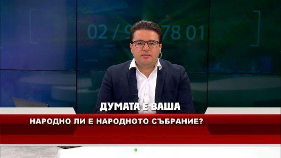 """""""ДУМАТА Е ВАША"""" с водещ СТОИЛ РОШКЕВ (17.09.2020)"""