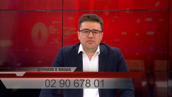 """""""ДУМАТА е ВАША"""" с водещ СТОИЛ РОШКЕВ (15.07.2020)"""