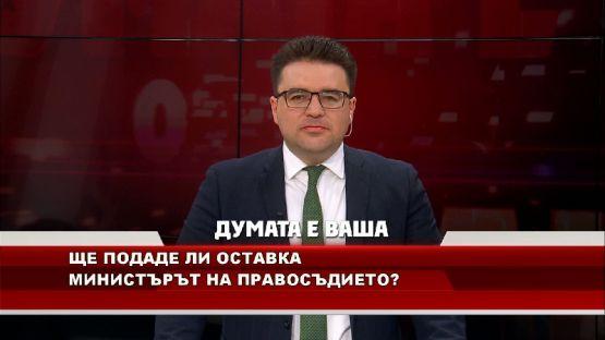 """""""ДУМАТА е ВАША"""" с водещ Стоил Рошкев (21.05.2020)"""