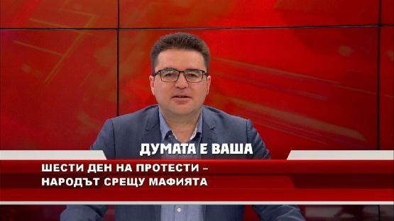 ДУМАТА е ВАША със Стоил Рошкев  (14.07.2020)