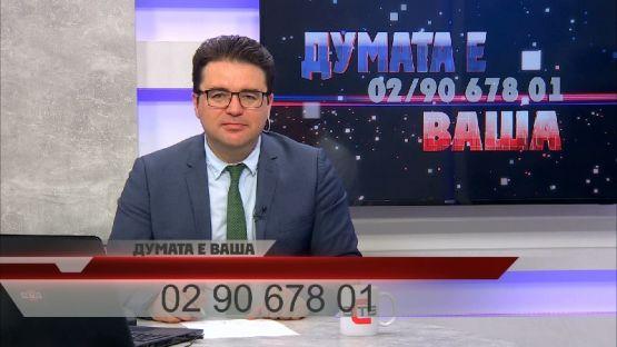 """""""ДУМАТА Е ВАША"""" с водещ Стоил Рошкев (01.07.2020)"""
