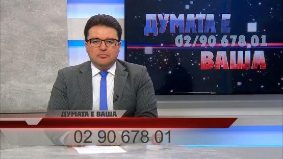 """""""ДУМАТА Е ВАША"""" (12.06.2020)"""