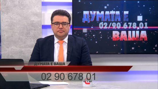 """""""ДУМАТА Е ВАША"""" с водещ Стоил Рошкев (04.06.2020)"""