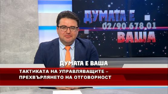 """""""ДУМАТА Е ВАША"""" с водещ Стоил Рошкев  (11.06.2020)"""