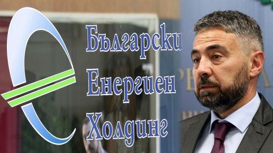 """Целият Съвет на директорите на държавния """"Български енергиен холдинг"""" е уволнен"""