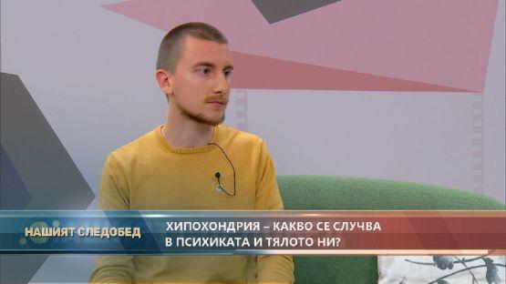 """""""Нашият следобед"""" с БСТВ (20.10.2021), гост: Даниел Троев, психотерапевт"""