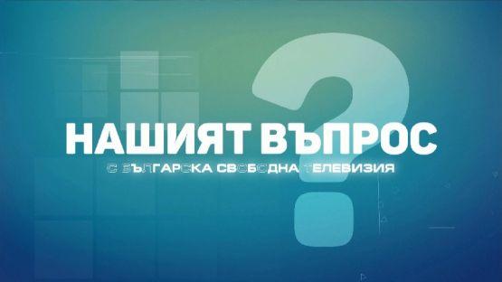Нашият въпрос (01.03.2021)
