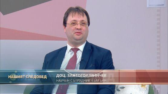 """""""Нашият следобед"""" с БСТВ (01.04.2021), гост: доц. Златогор Минчев, научен сътрудник към БАН"""