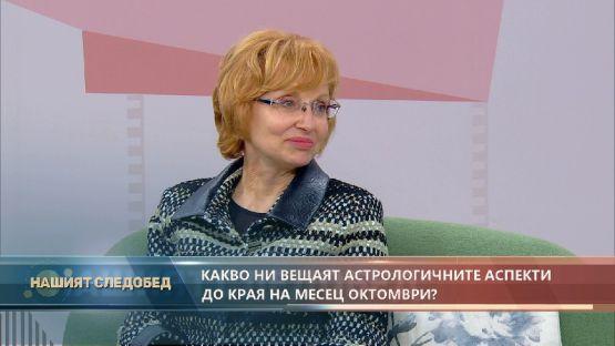 """""""Нашият следобед"""" с БСТВ (14.10.2021), гост: Мира Кунева, астролог"""