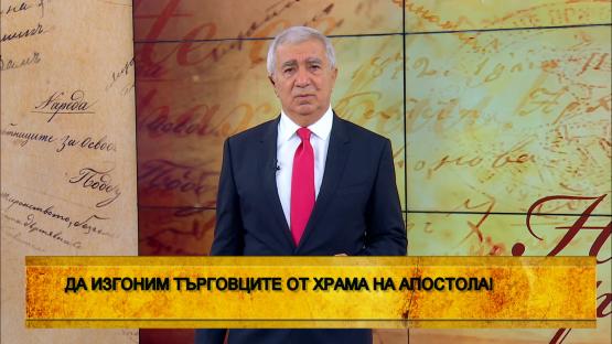 """""""НЕ СЕ СТРАХУВАЙ!"""" с Васил Василев (18.05.2020), част 1"""
