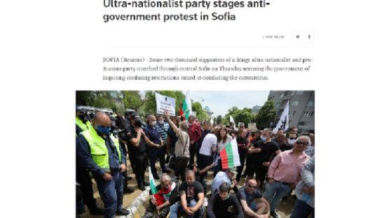 Протестите в България обиколиха световните медии
