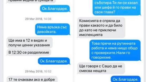 Васил Божков публикува SMS-и с министър Горанов