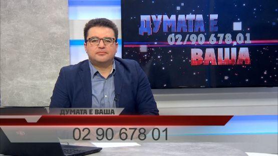 """""""ДУМАТА е ВАША"""" с водещ Стоил Рошкев (31.07.2020)"""