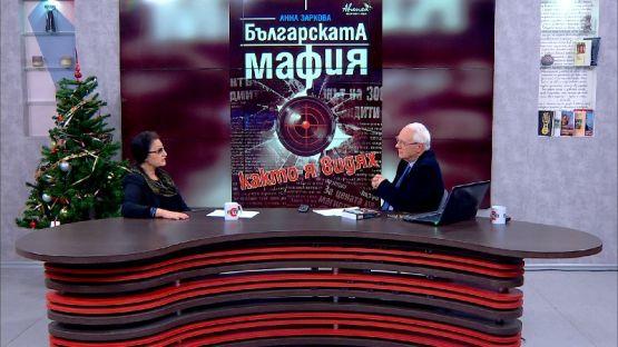 """""""Дискусионен клуб"""" с Велизар Енчев (06.12.2019), гост: Анна Заркова, разследващ журналист"""