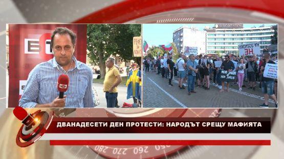 """""""Актуално от деня"""" с Николай Грозданов (20.07.2020)"""