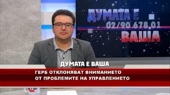 """""""ДУМАТА Е ВАША"""" с водещ СТОИЛ РОШКЕВ (18.08.2020)"""