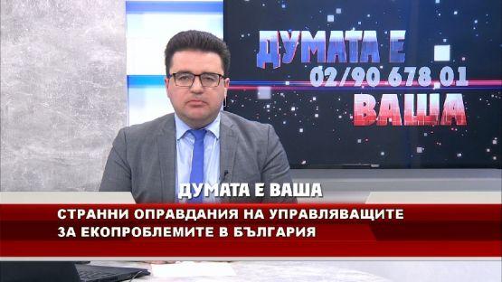 """""""ДУМАТА е ВАША"""" с водещ Стоил Рошкев  (29.05.2020)"""