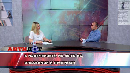 """АНТИДОТ"", гост: ТОДОР БЕЛЕНСКИ, ЖУРНАЛИСТ (20.07.2021)"