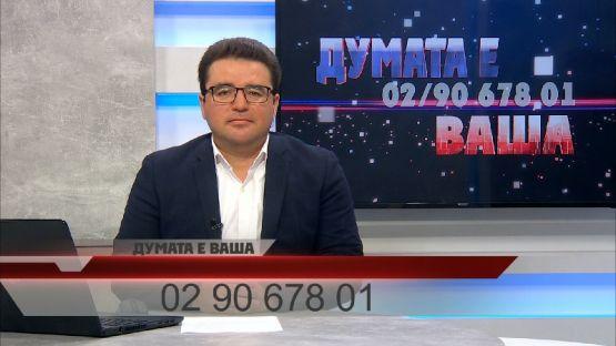 """""""ДУМАТА Е ВАША"""" с водещ СТОИЛ РОШКЕВ (13.08.2020)"""