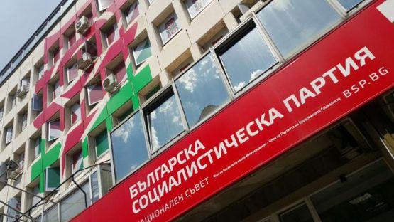 Пленумът на БСП реши: Изборът на председател на партията ще се проведе 26 април 2020