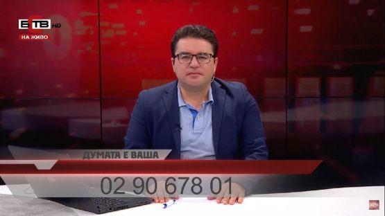 """""""ДУМАТА Е ВАША"""" с водещ СТОИЛ РОШКЕВ (03.09.2020)"""
