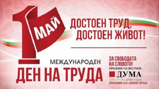 БСП отбелязва 1 май с митинг-концерт в София и събития в цялата страна