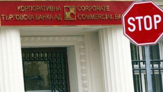 Започна изплащането на 570 милиона лева на кредиторите на КТБ