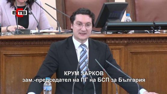 Крум Зарков: Да не създаваме допълнително напрежение сред хората, нека отложим гласуването за удължаване на извънредното положение