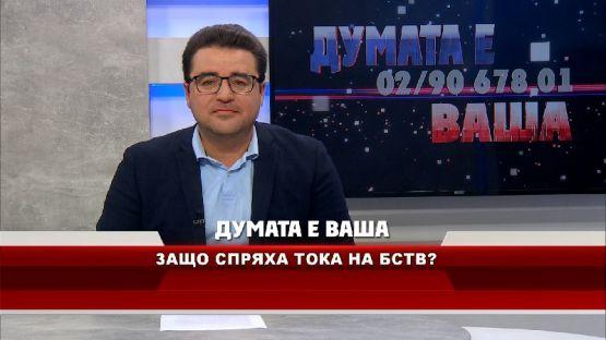 """""""ДУМАТАЕ ВАША"""" с водещ СТОИЛ РОШКЕВ (19.08.2020)"""